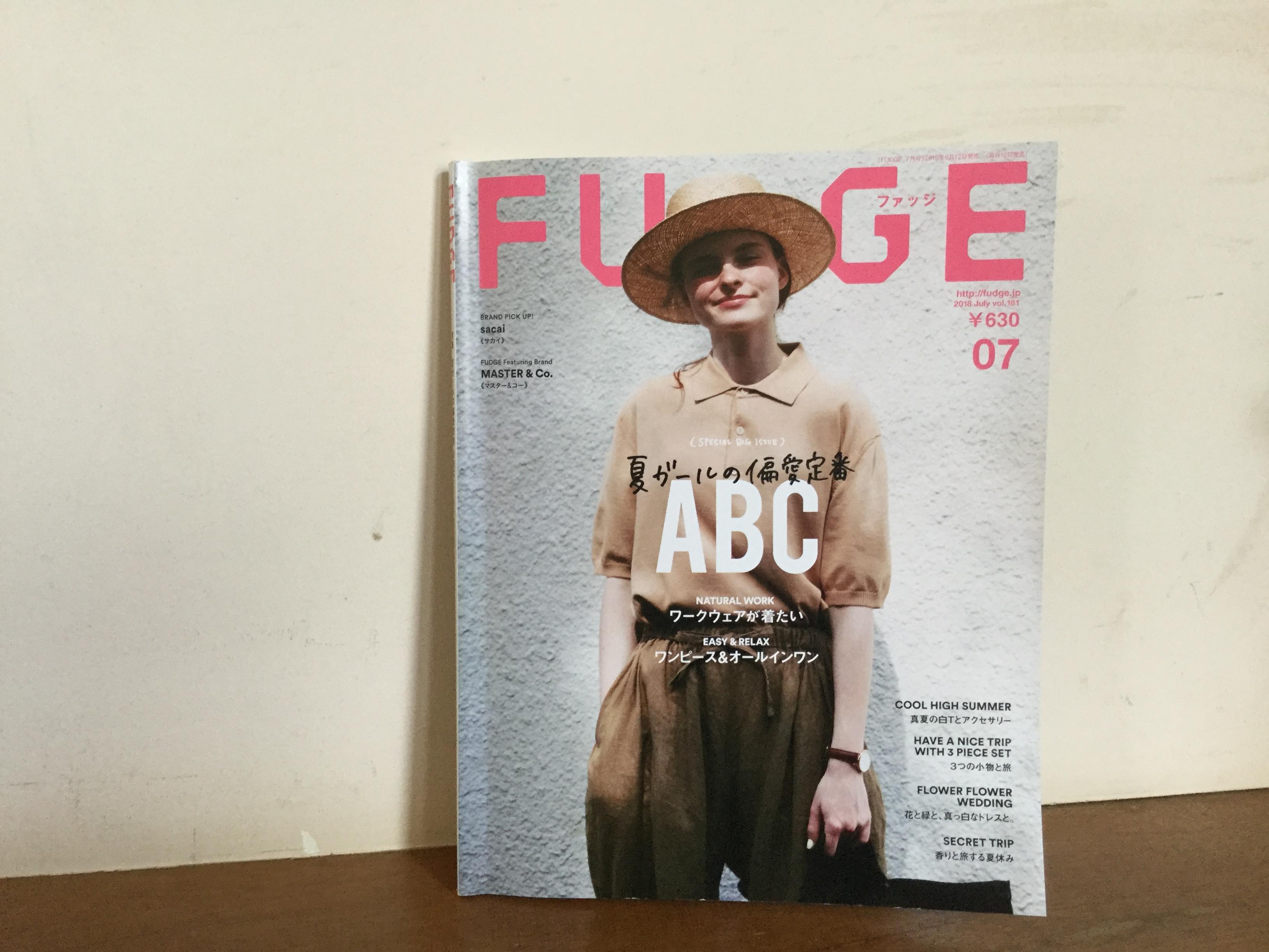 FUDGE7月号に掲載されました。