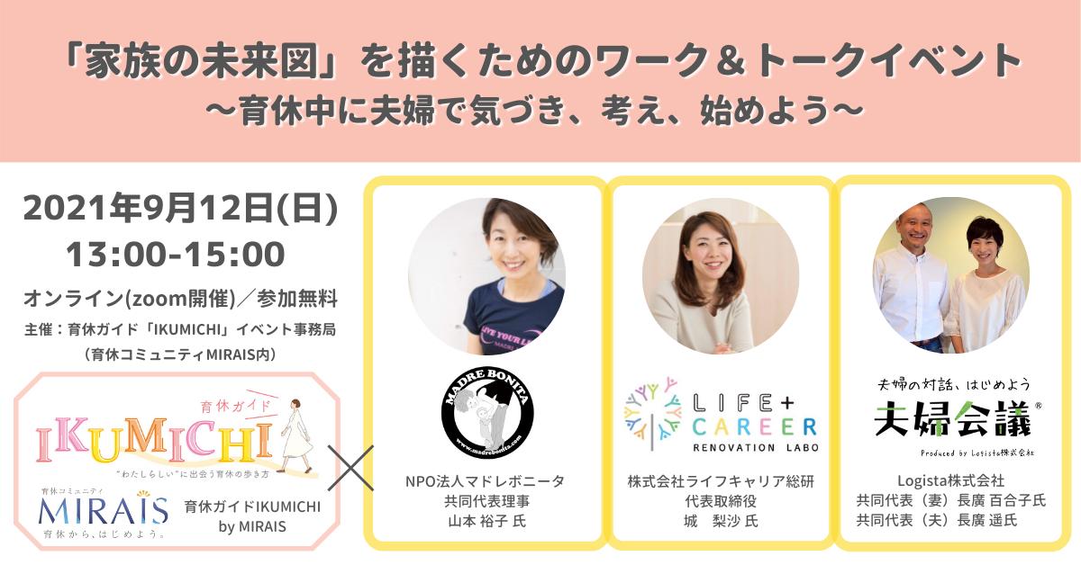 9月『夫婦会議』のイベント情報(無料&プレゼント企画有り)