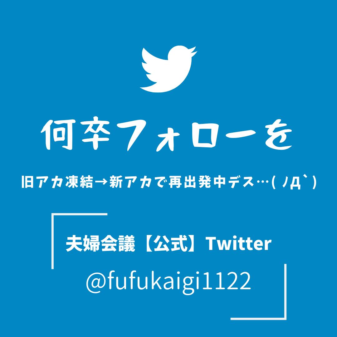 Twitter「夫婦会議【公式】」新アカウント開設のお知らせ