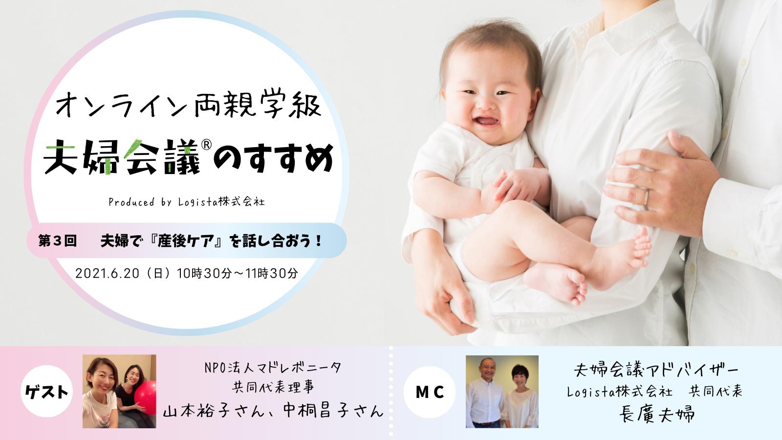 6月『夫婦会議』のイベント情報(無料枠/プレゼント企画有り!)