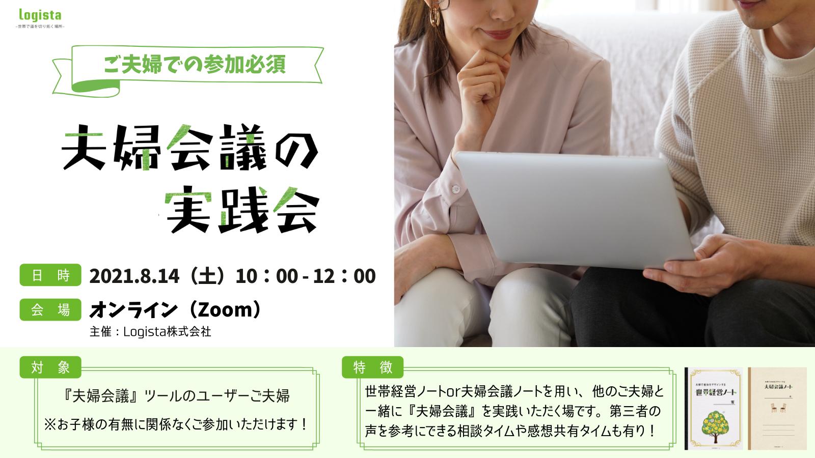 8月『夫婦会議』のイベント情報(無料枠/プレゼント企画有り!)