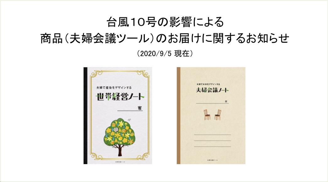 【重要】台風10号の影響による商品のお届けに関するお知らせ