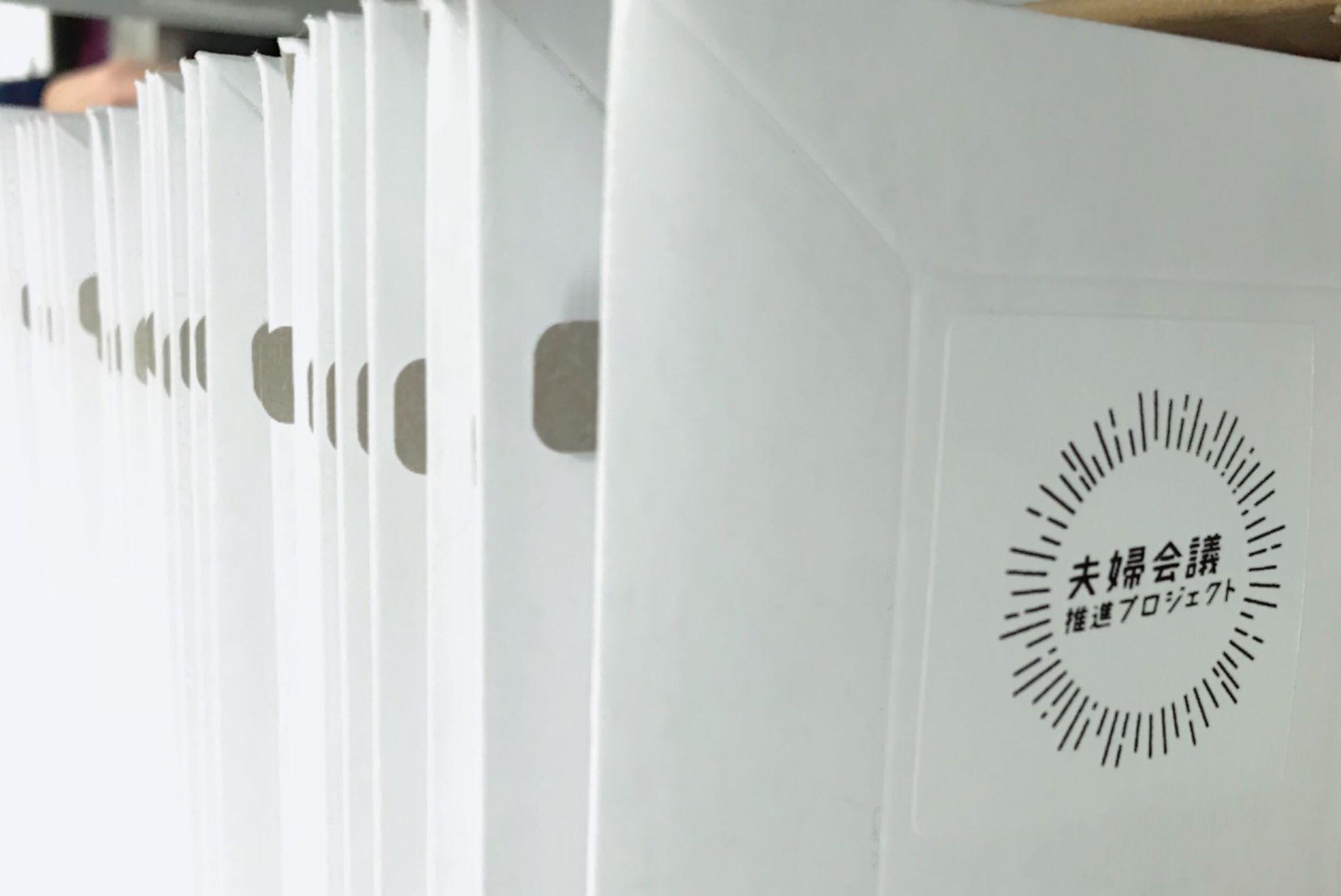 お待たせしました!夫婦会議ツール「世帯経営ノート」発送再開致しました!
