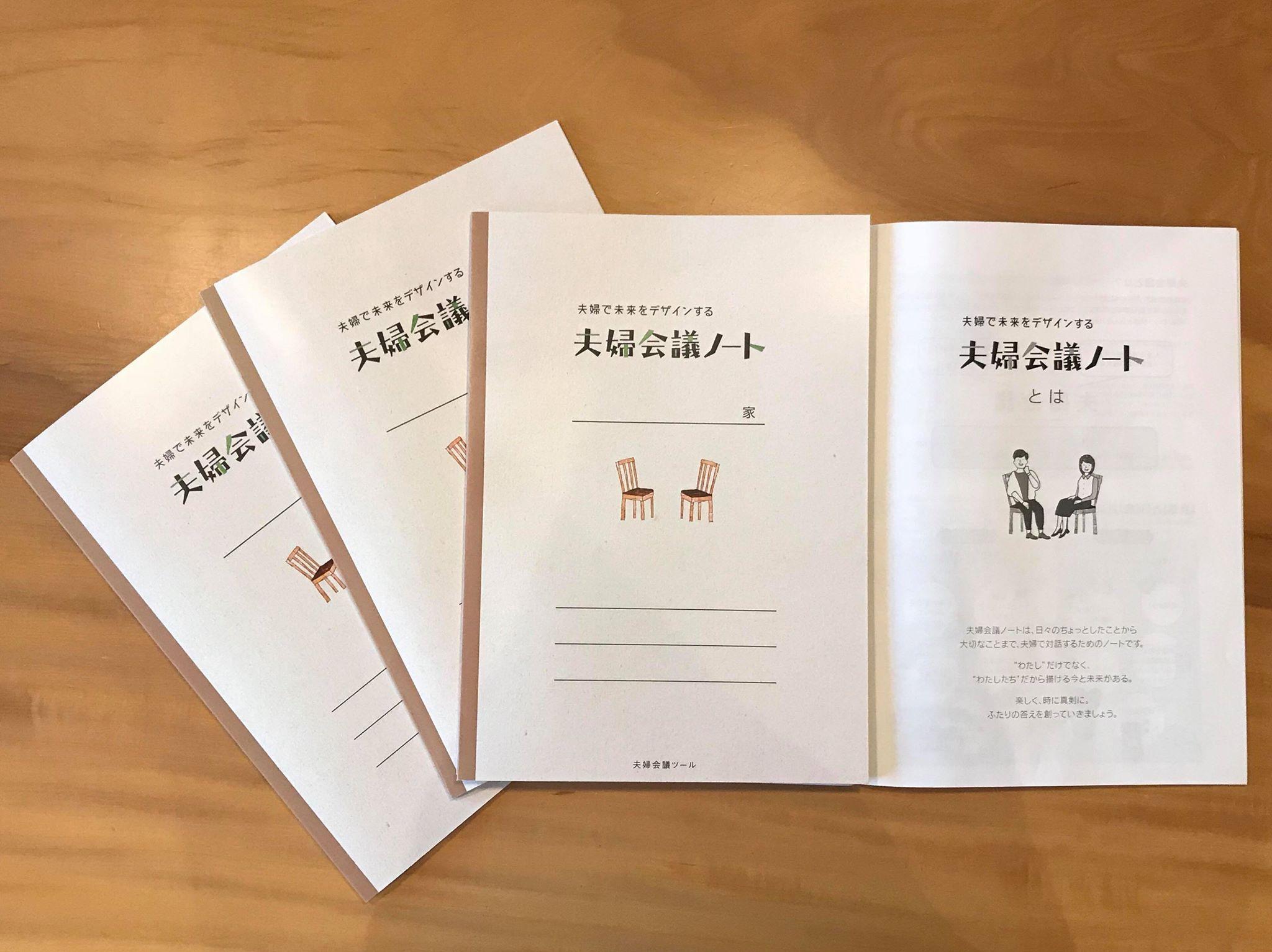 先行予約分の「夫婦会議ノート」発送開始! 〜 一般販売は「11/22」から開始 〜