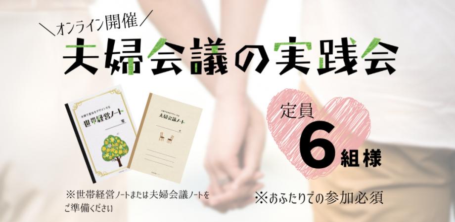 10月『夫婦会議』のイベント情報(オンライン開催)