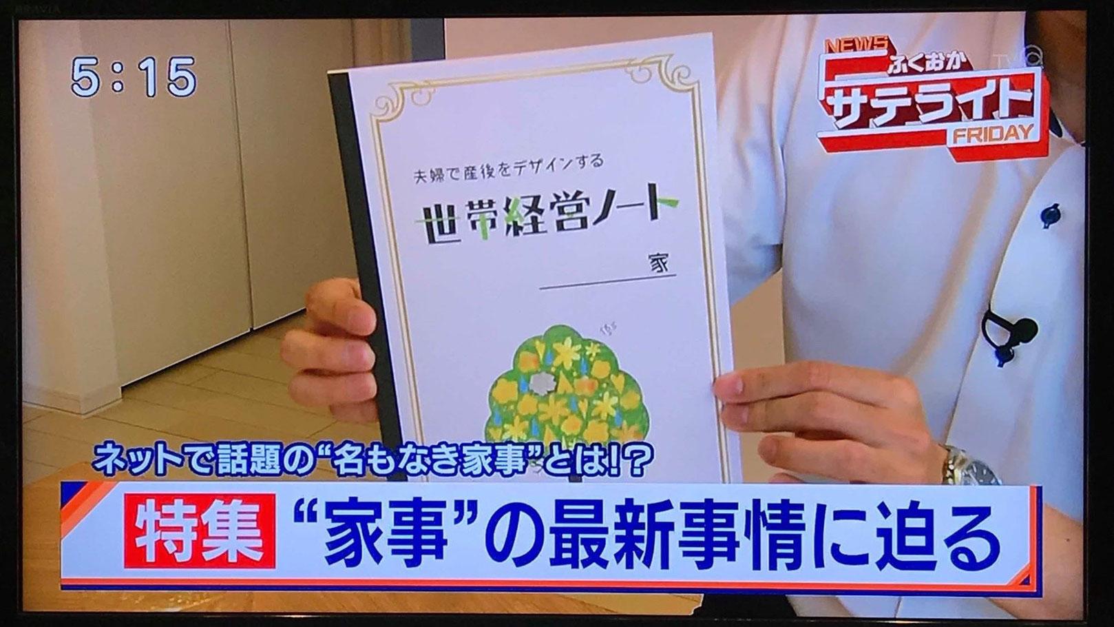 TVQ九州「ふくおかサテライト」家事特集で夫婦会議ツール「世帯経営ノート」をご紹介いただきました