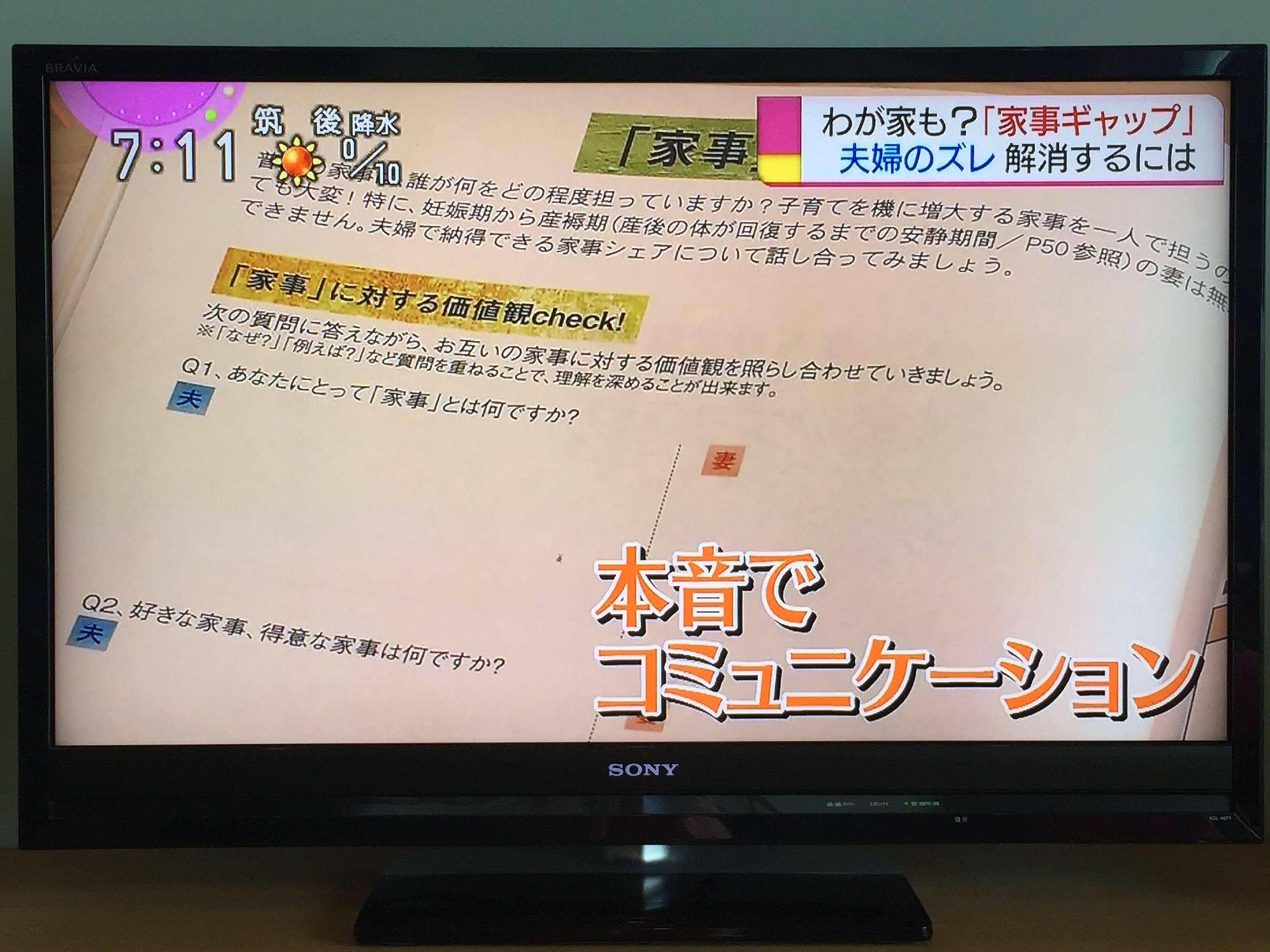 NHK全国放送「おはよう日本」家事ギャップで、夫婦会議ツール「世帯経営ノート」をご紹介いただきました