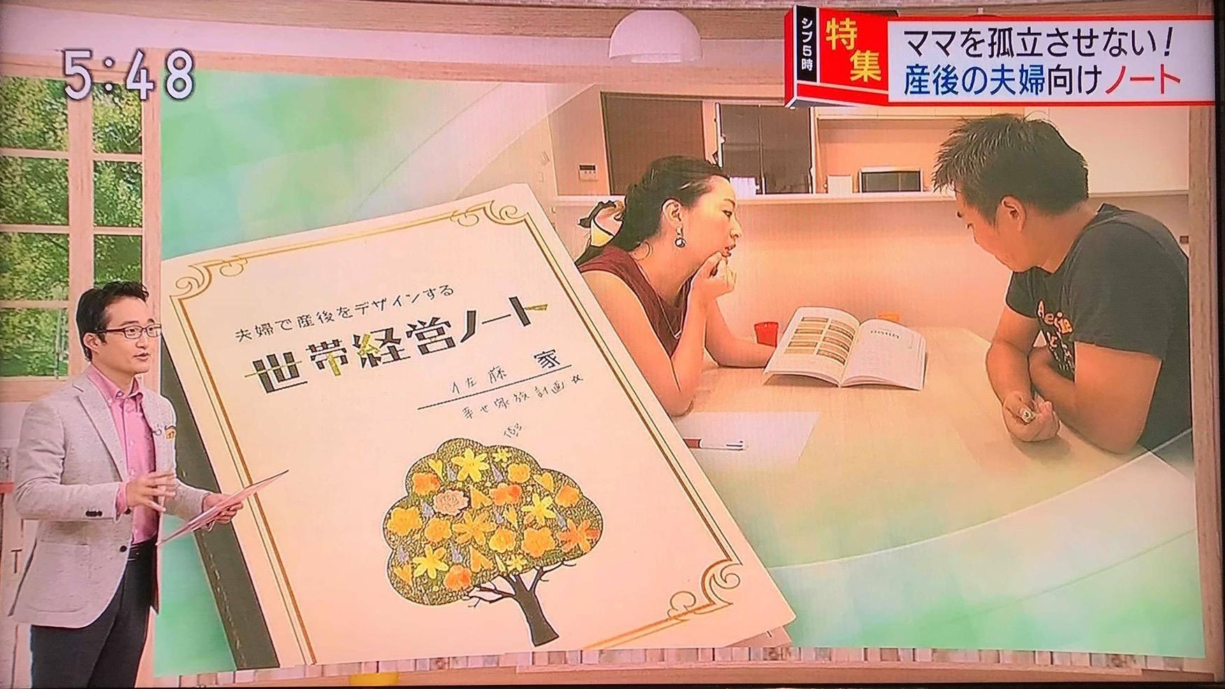 NHK全国「ニュース シブ5時」産後うつ特集で夫婦会議ツール「世帯経営ノート」をご紹介いただきました