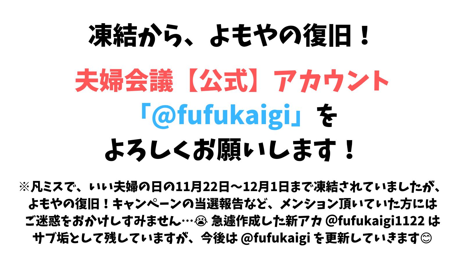 【凍結から復旧】Twitter「夫婦会議【公式】」アカウントに関するお知らせ