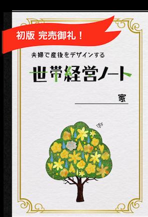「世帯経営ノート」初版完売!〜販売再開に向けたお知らせ〜
