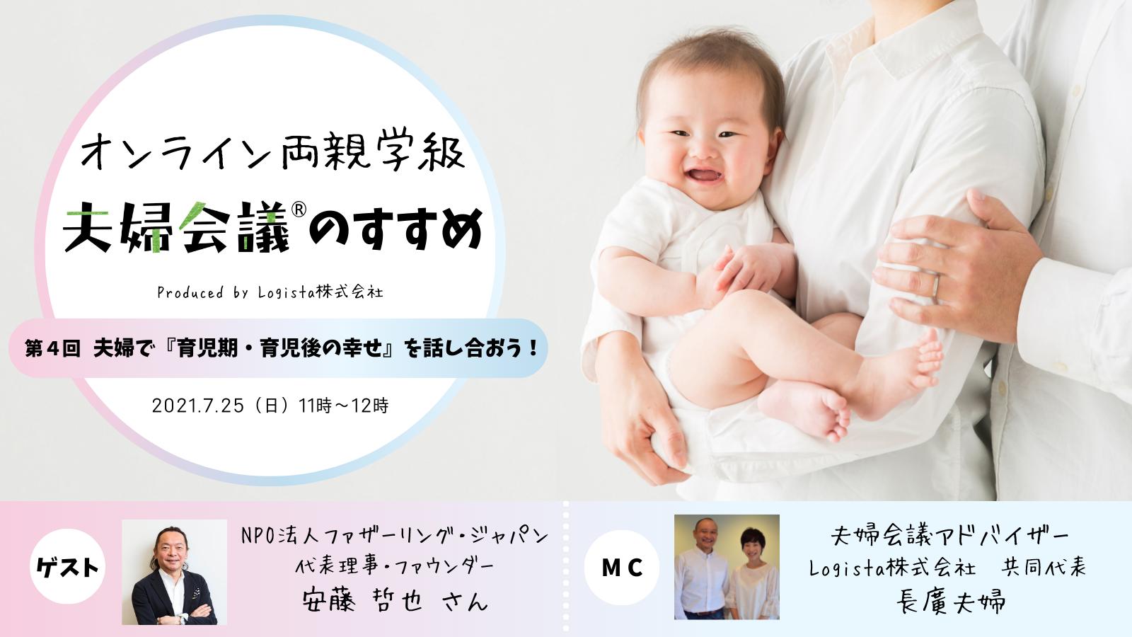 7月『夫婦会議』のイベント情報(無料枠/プレゼント企画有り!)
