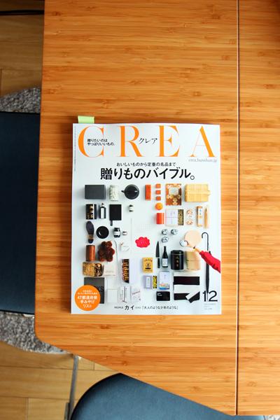 CREA 12月号に掲載されました。