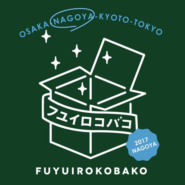 タピエスタイル「フユイロコバコ2017」出展!