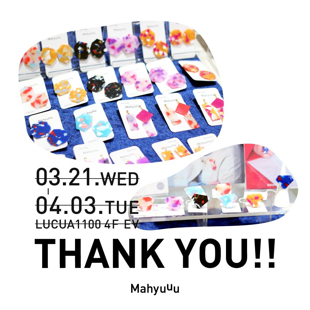 各出展にてお買い求めいただき、ありがとうございます。