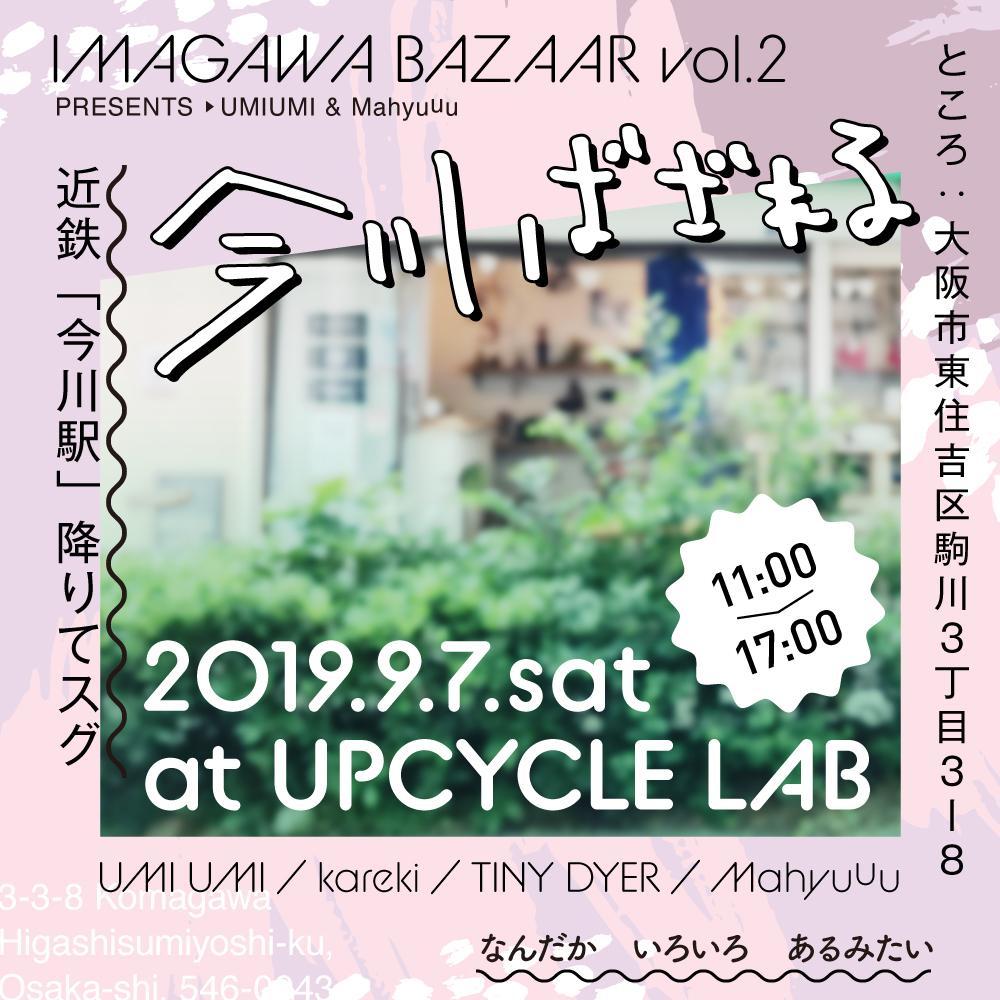 2019.09.07.sat 今川ばざぁる vol.2