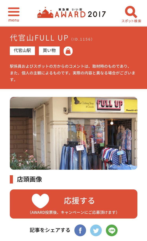 『東急線 いい街AWARD 2017』にノミネートして頂きました!!