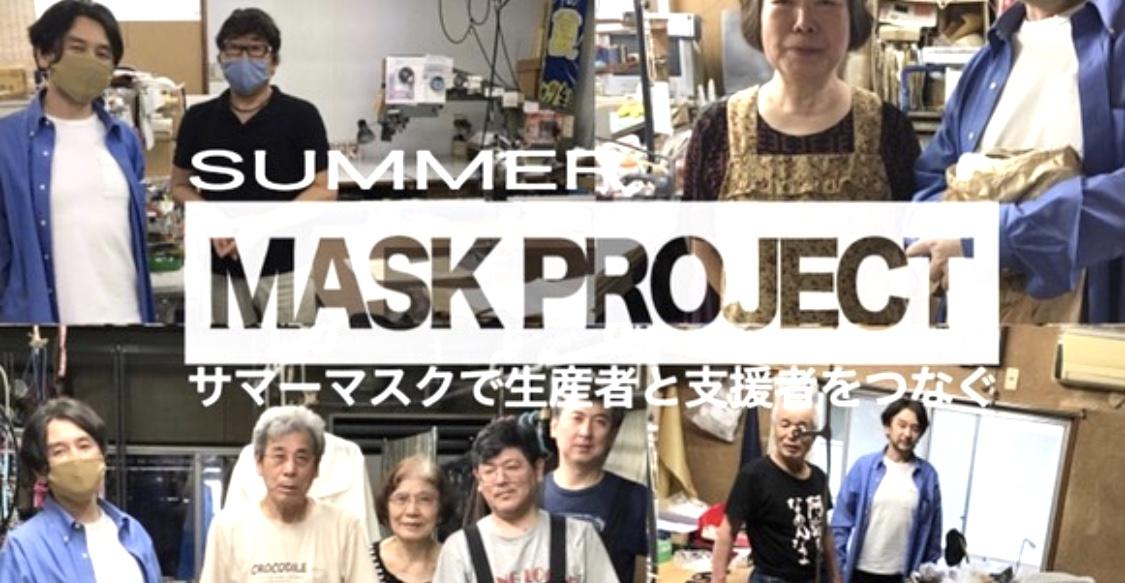 ー サマーマスクプロジェクト ー