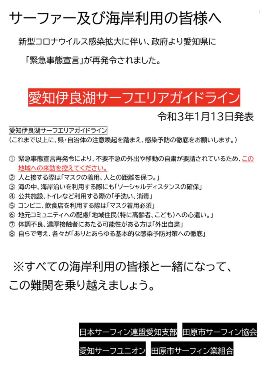 【令和3年1月13日発表】愛知伊良湖サーフエリアガイドライン