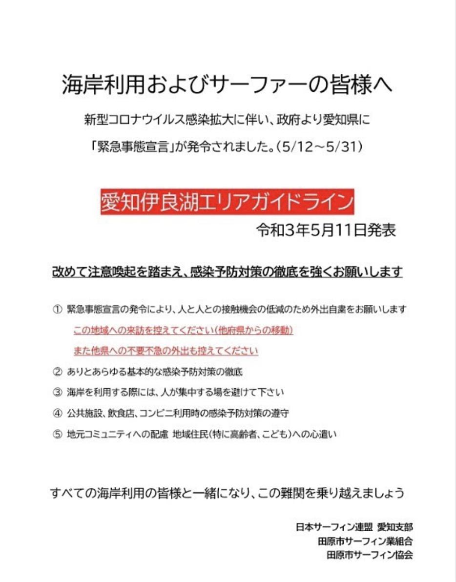愛知伊良湖エリアガイドライン【令和3年5月11日更新】