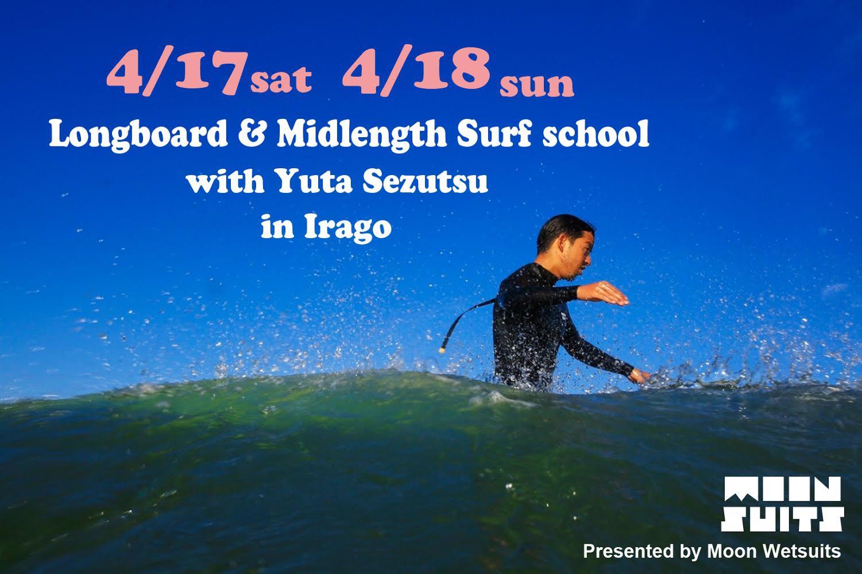 Surf school with Yuta Sezutsu in 伊良湖