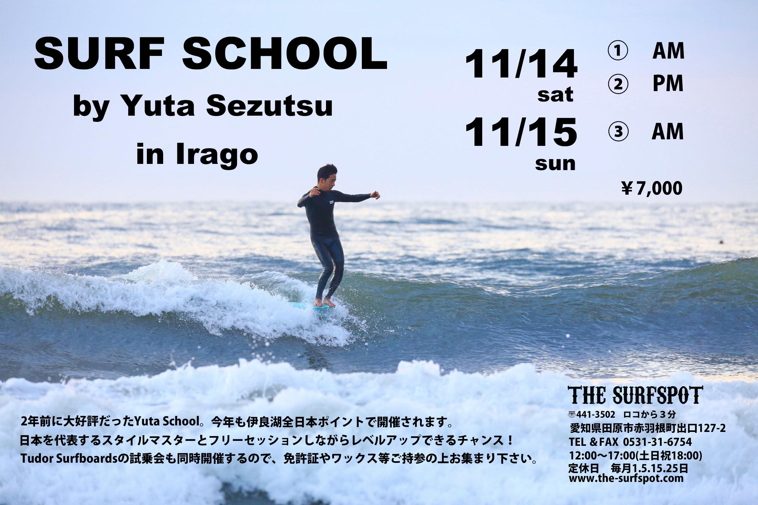 瀬筒雄太プロSurf School&Tudor Surfboards試乗会の開催