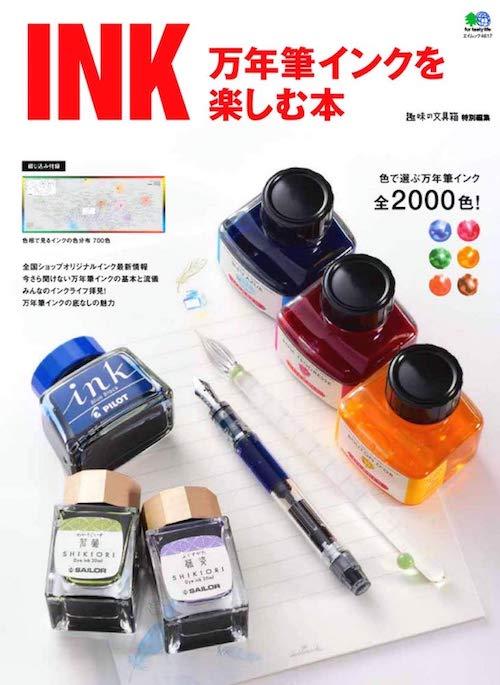 「INK万年筆インクを楽しむ本」にて「インク採集」をご紹介頂きました!