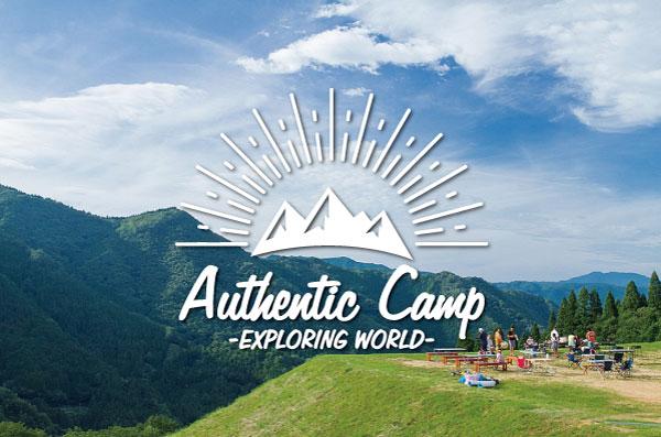 × azuroy ×主催のキャンプイベントを開催します!