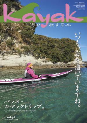 KAYAK 海を旅する本