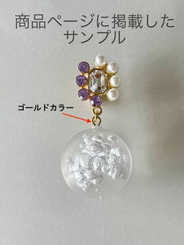 【お詫び】バブルガムフロートのメッキカラーについて