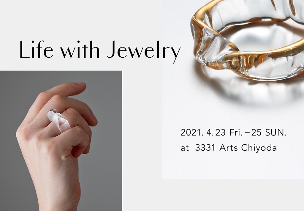 「Life with Jewelry」出展のお知らせ