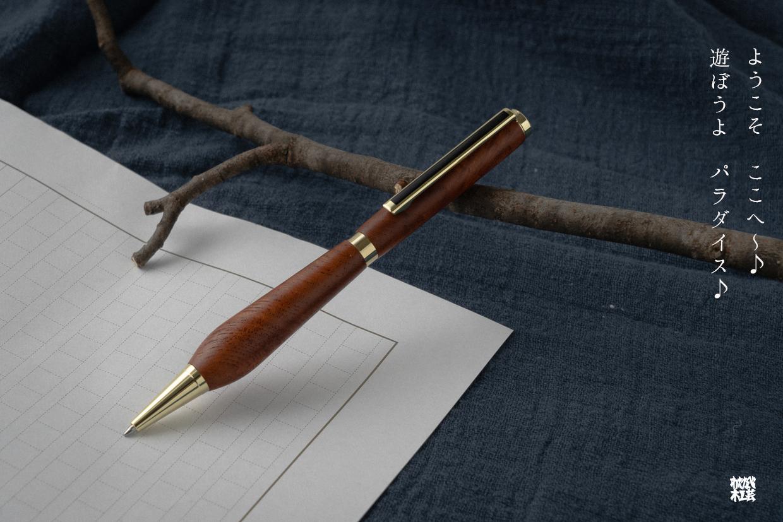 ウェルカム富山キャンペーンのクラフトの木のボールペン