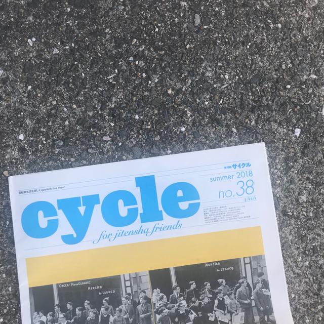 季刊誌サイクル cycle no.38