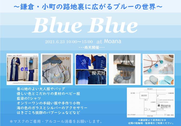明日6/23は、<Blue Blue>を開催します。