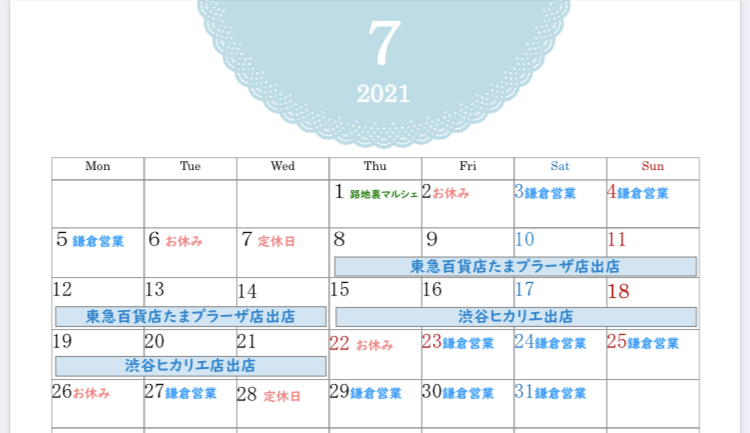 ★7月の営業予定★7/24更新
