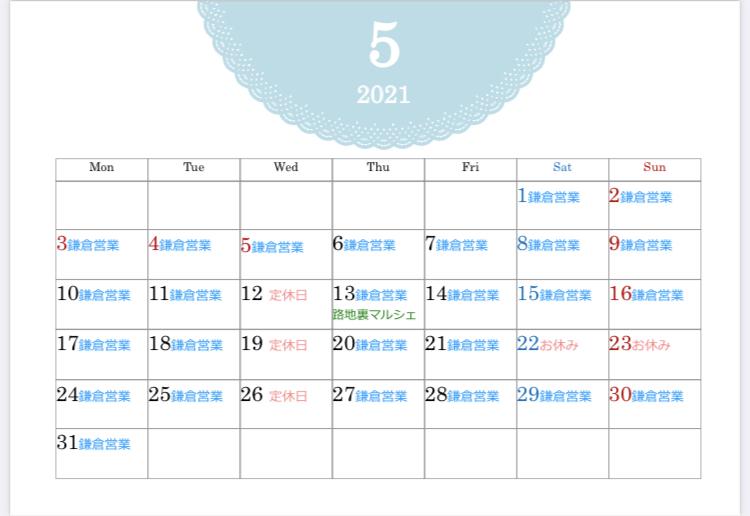 5月の営業予定★5/14更新