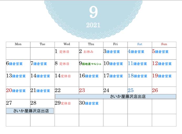 ★9月の予定★9/7更新