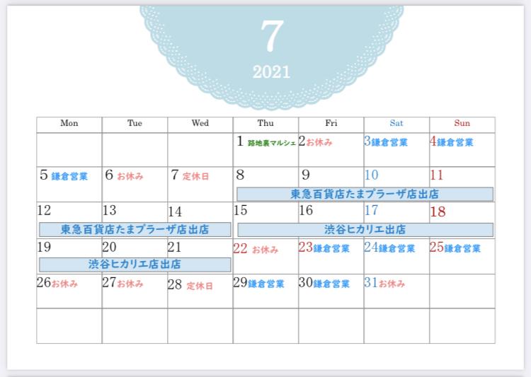 ★7月の営業予定★7/29更新