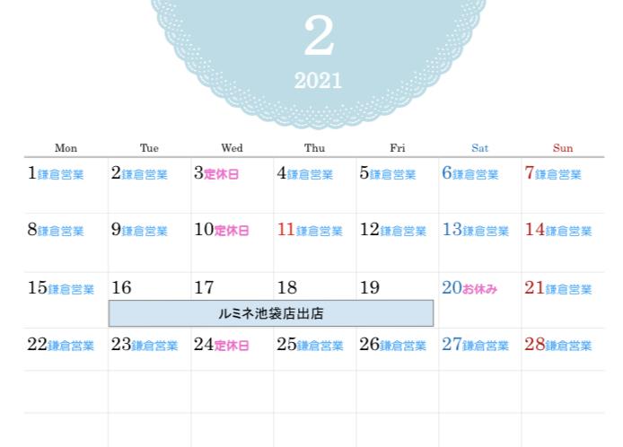 2/14は、14時開店とさせていただきます。2月の営業と出店情報