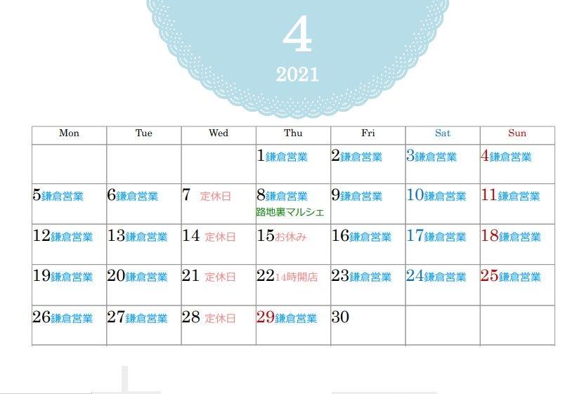 4月の予定★