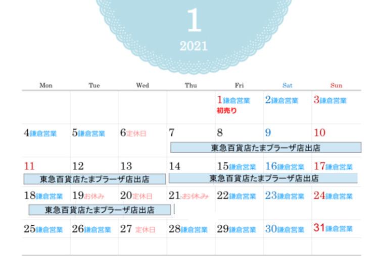 1月の営業予定★1/30更新