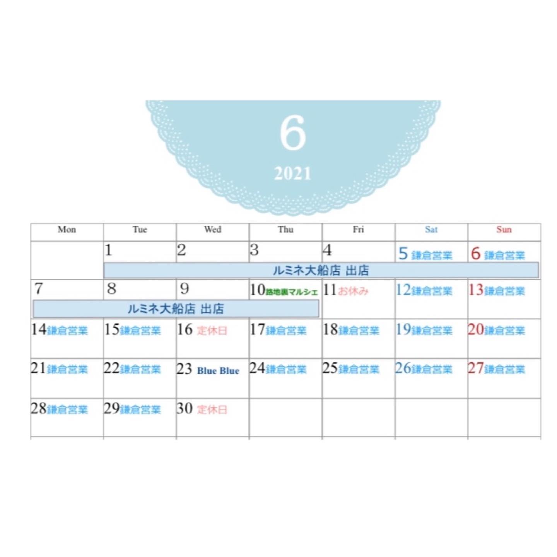 6月の営業予定★