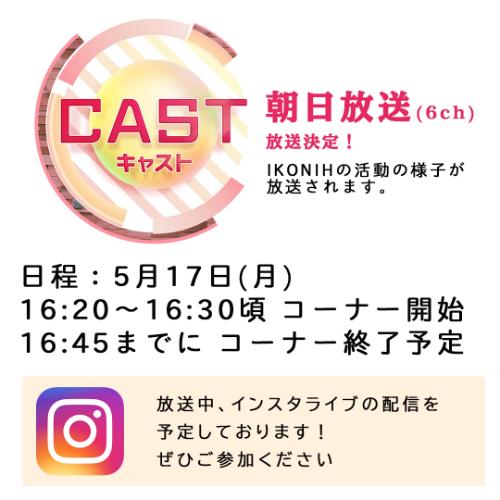 TV放送決定!朝日放送「キャスト」
