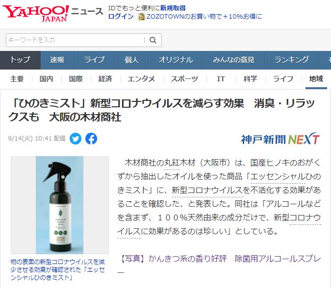 Yahoo!ニュースに掲載されました!