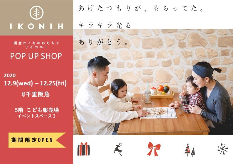 出店中!千里阪急5階イベントスペース 25日まで!