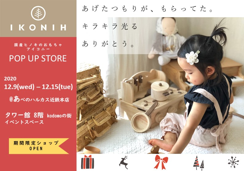 あべのハルカス近鉄本店様にて 期間限定出店(12/9~12/15)