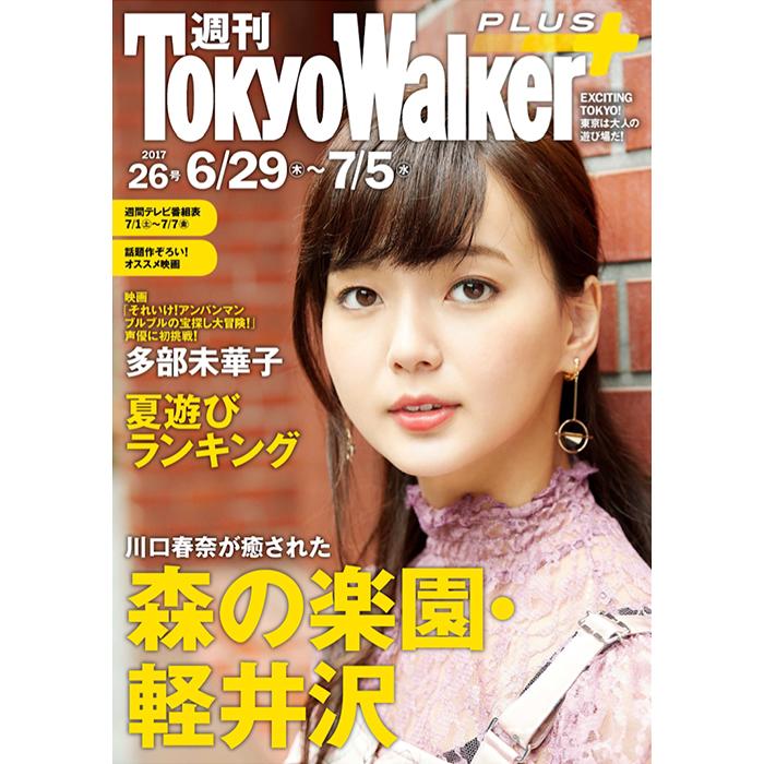 多部未華子さん着用-週刊東京ウォーカー-