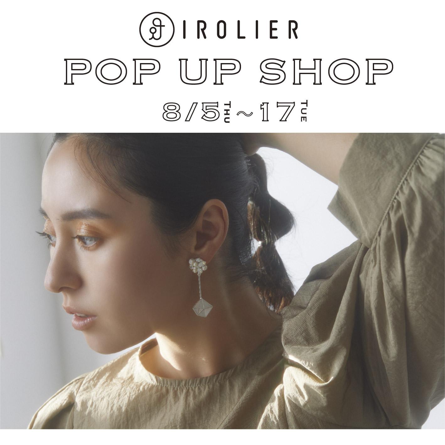 ルミネ大宮店POP UP SHOPのお知らせ
