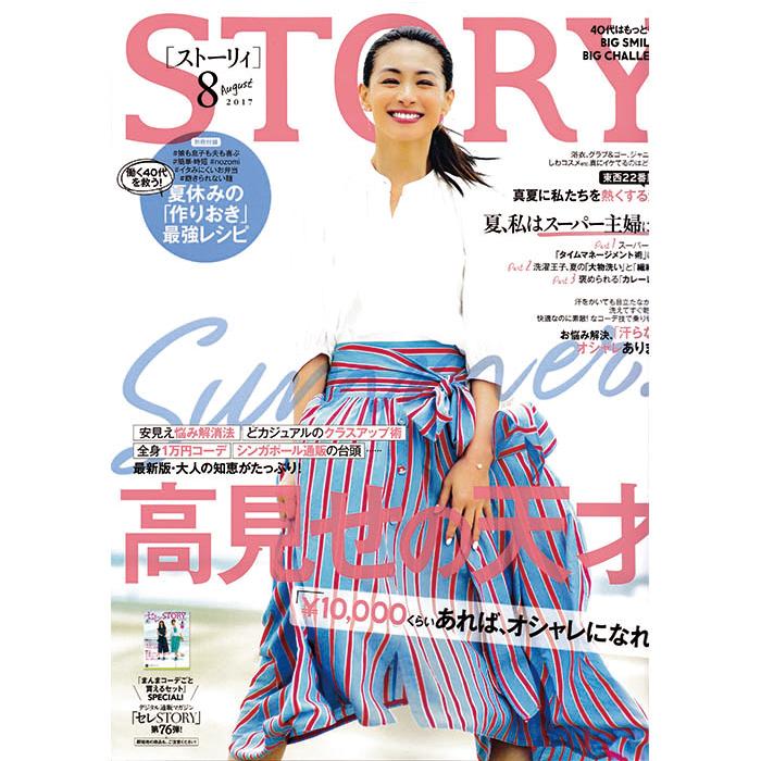 掲載誌-STORY8月号-