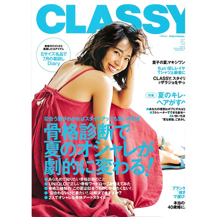 掲載誌-CLASSY8月号-