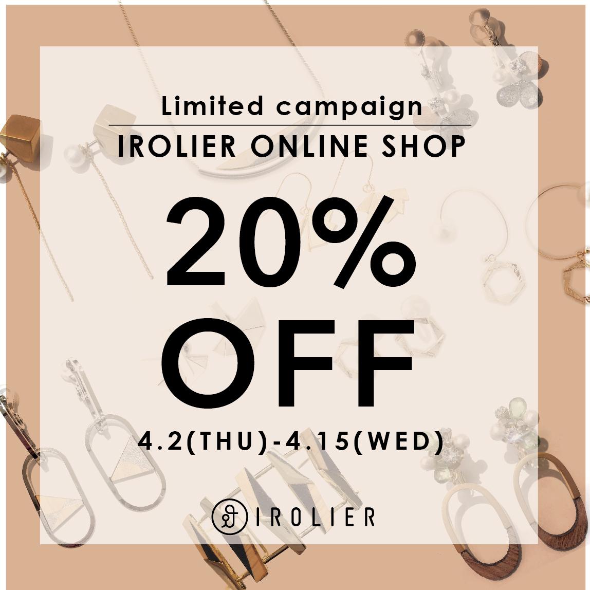 IROLIER ONLINE SHOP 20%OFFキャンペーン